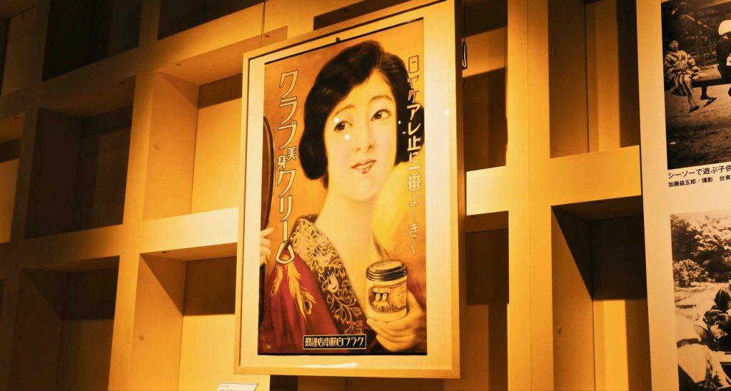 古い化粧品のポスター
