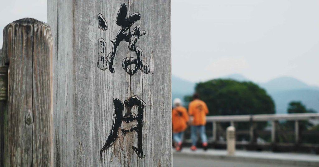 渡月橋の欄干
