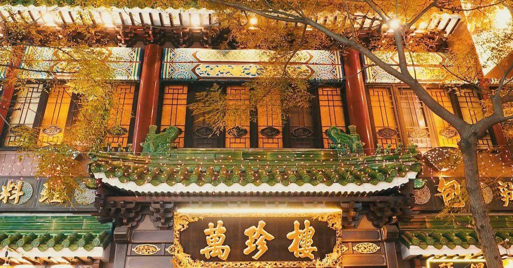 横浜中華街を食べ尽くす 萬珍樓