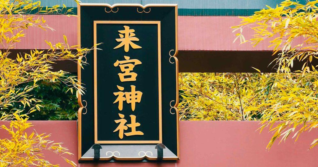 来宮神社はパワースポットとして人気急上昇