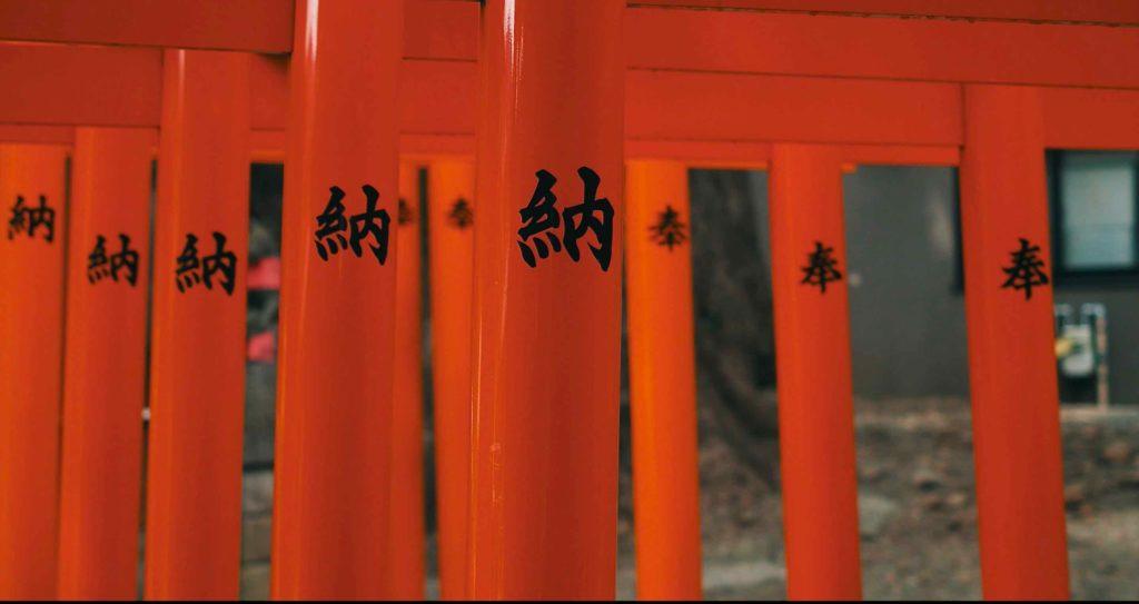 来宮神社の赤い鳥居