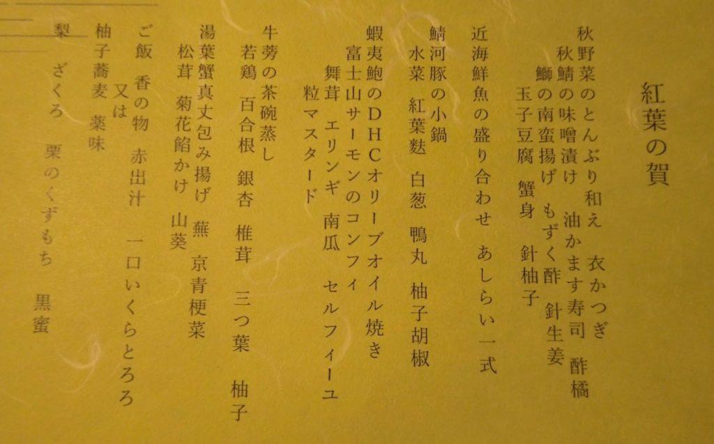 DHC赤沢温泉ホテルの食事は懐石料理メニュー