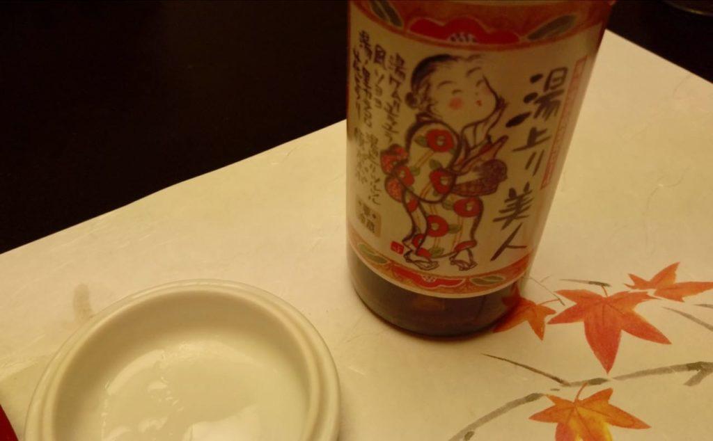 優彩の食事 地ビールの湯上り美人とともに