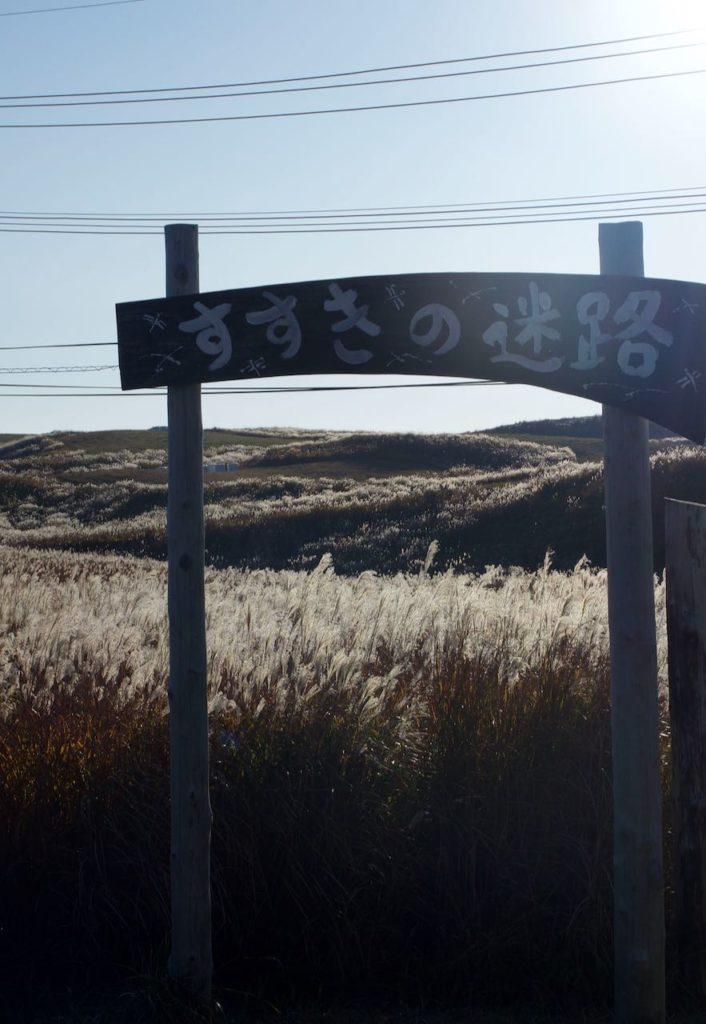 阿蘇の絶景その1 兜岩展望所