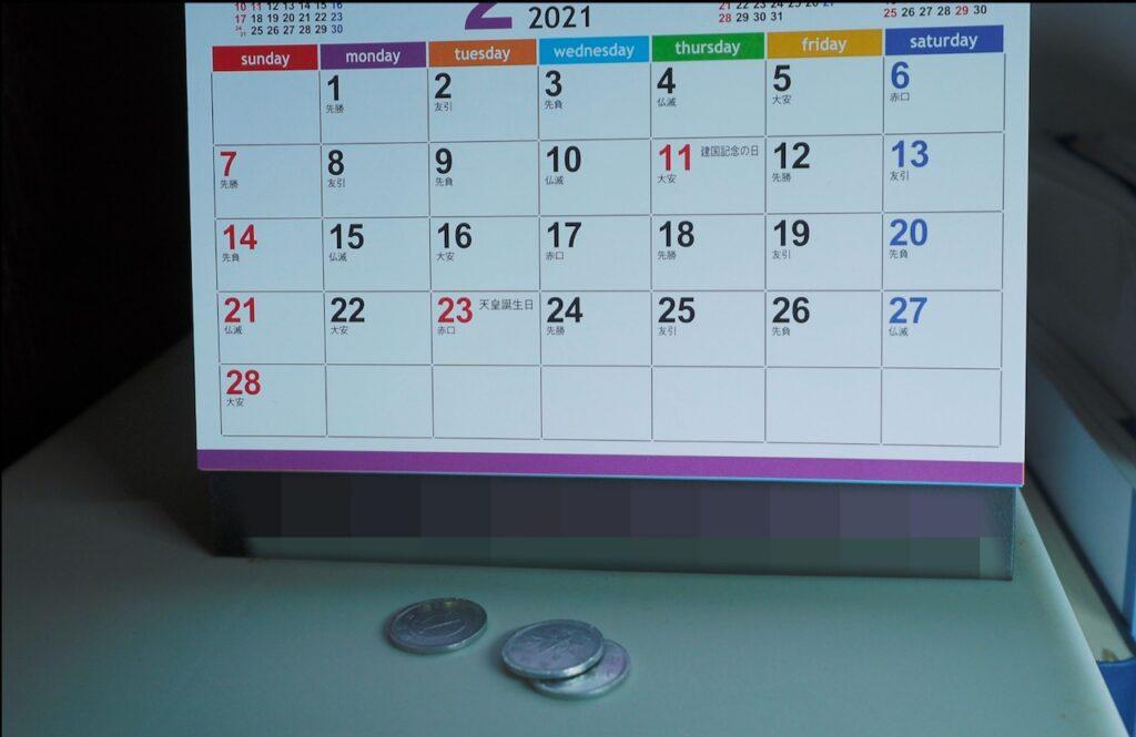 デスク周りの現状 カレンダーと一円玉
