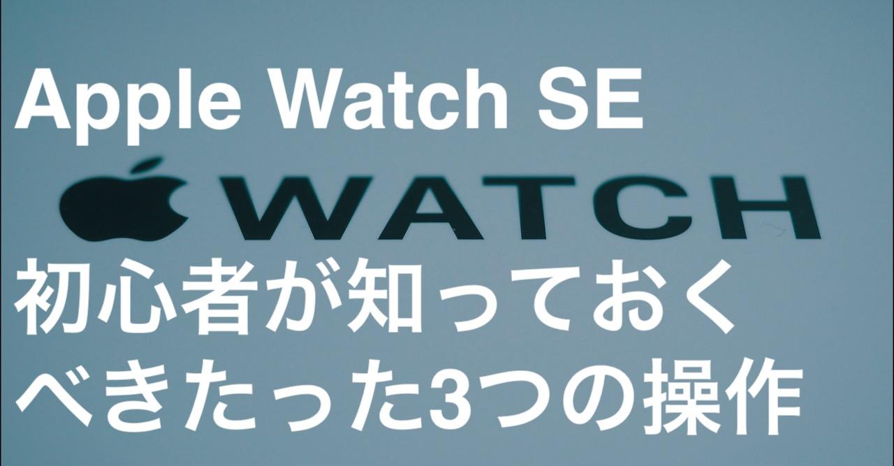 Apple Watch SE初心者が知っておくべきたった3つの操作