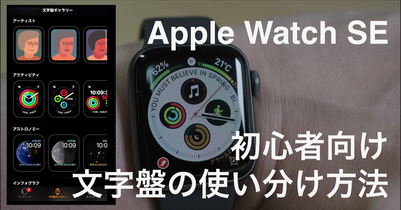 Apple Watch SE初心者向け 文字盤の使い分け方法