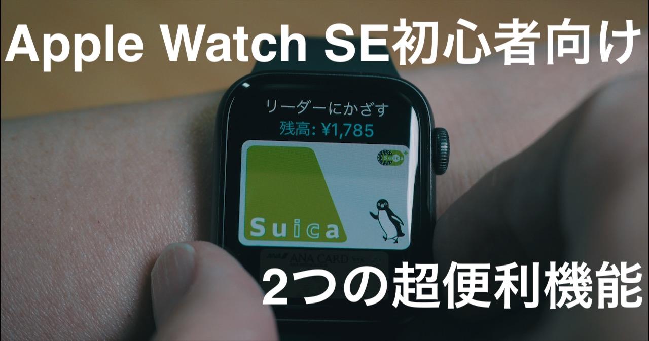 Apple Watch SE初心者向け 2つの超便利機能
