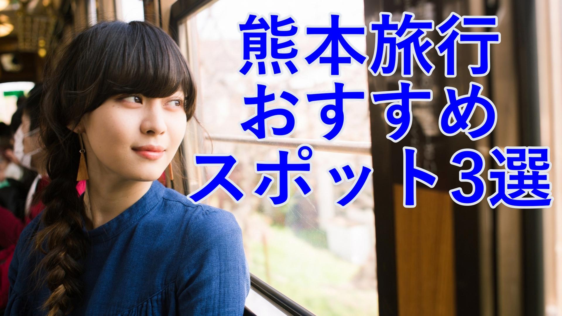 熊本旅行おすすめスポット3選
