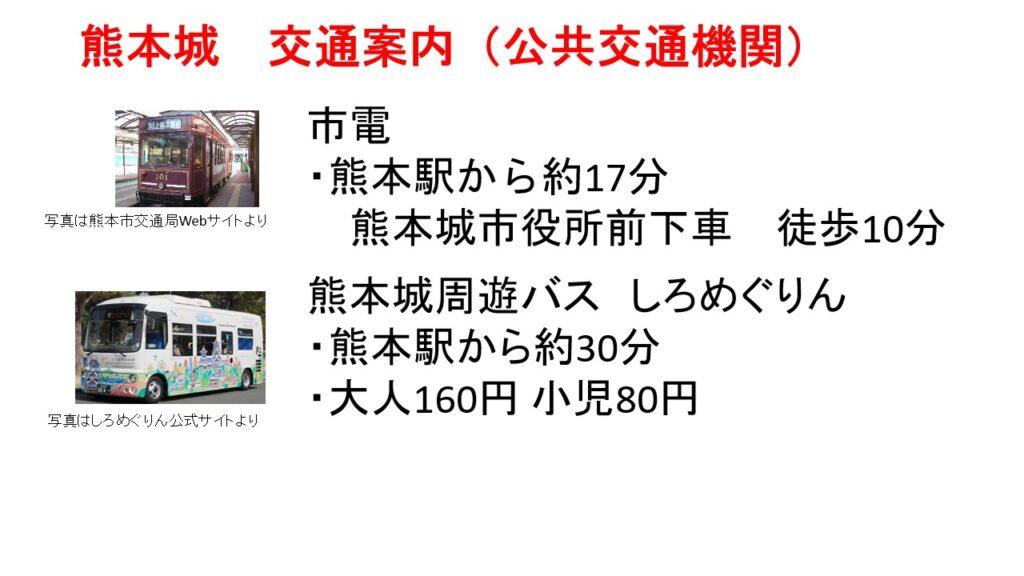 熊本城 お役立ち情報