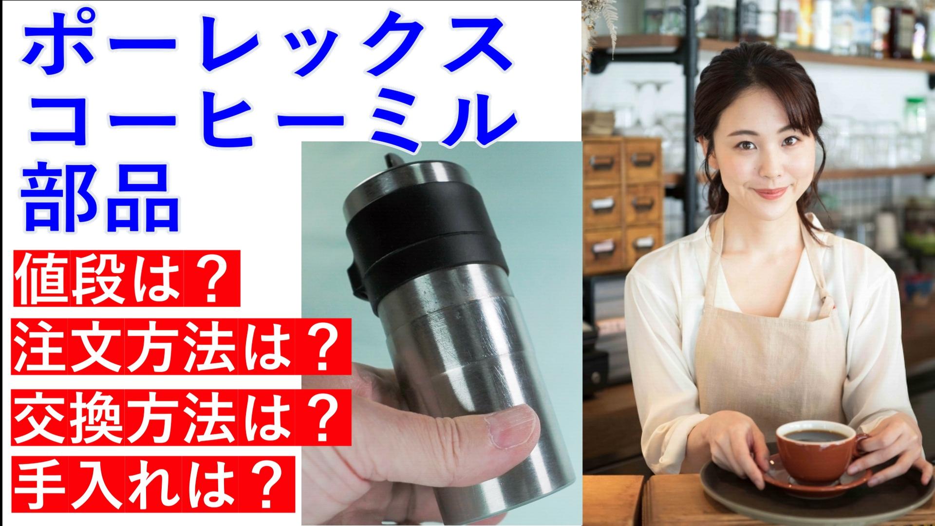 ポーレックスコーヒーミル2ミニ 部品注文・交換方法